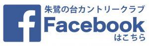 朱鷺の台Facebookバナー