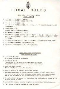 '93.6.20(日) R&A.JGA.PGA 朱鷺の台CCの合同打ち合わせ会にて最終決定された LOCAL RULES が翌日、クラブハウスに掲示された。