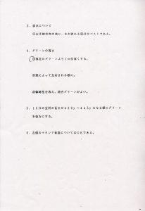 改造アドバイス(2頁)