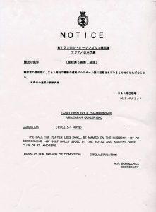 notice2-dai